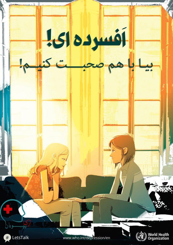 پوستر آموزشی سازمان بهداشت جهانی WHO افسردگی