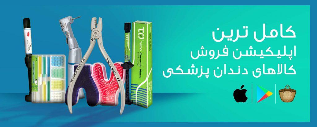 اپلیکیشن یونیت فروشگاه فروش محصولات دندانپزشکی